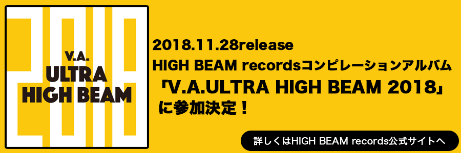 HIGH BEAM recordsコンピレーションアルバム参加決定!詳しくはHIGH BEAM records公式サイトへ